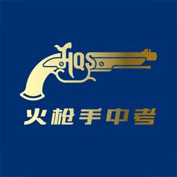 火枪手教育