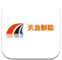天龙高清影院app