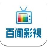 百闻影视官方app