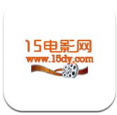 15影城app