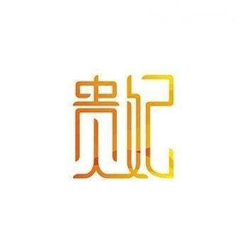 0101原贵妃网