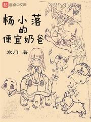 杨小落的便宜奶爸-动作游戏排行榜