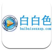 白白色发布视频app