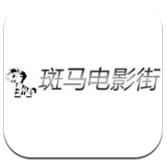 斑马电影韩国大片播放器-软件应用