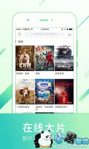 蓝雨6080影院破解版app