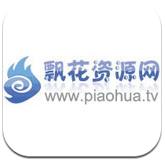 飘花电影网破解版app