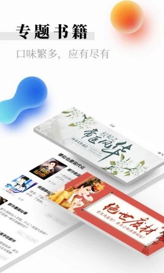 米读小说手机版