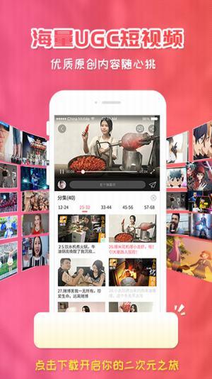 樱花动漫电影网app-软件应用