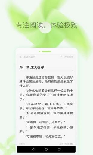 激情小说破解版app