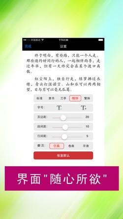 无限小说网破解版app-软件应用