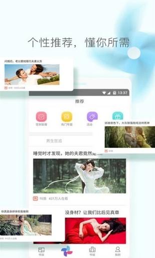 激情小说破解版app-软件应用