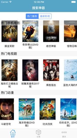 66影视app-软件应用