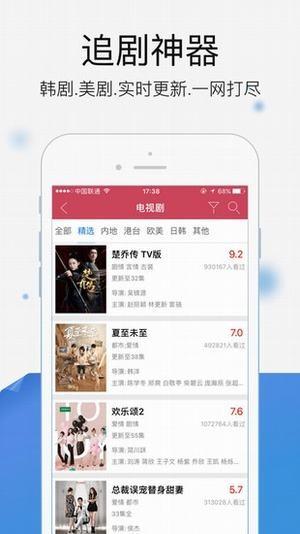 悠久影视app-软件应用