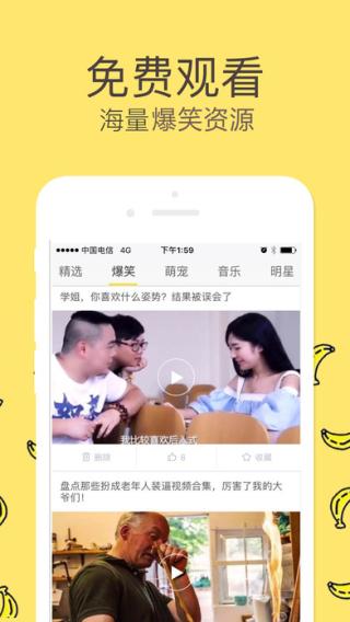 香蕉君破解版app