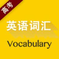 高考英语词汇3500词  -手机教育游戏排行榜