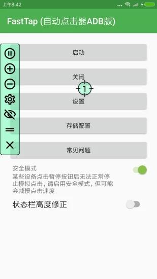 自动点击器-软件应用