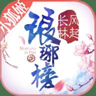 祖龙琅琊榜游戏 1.2.1 安卓版