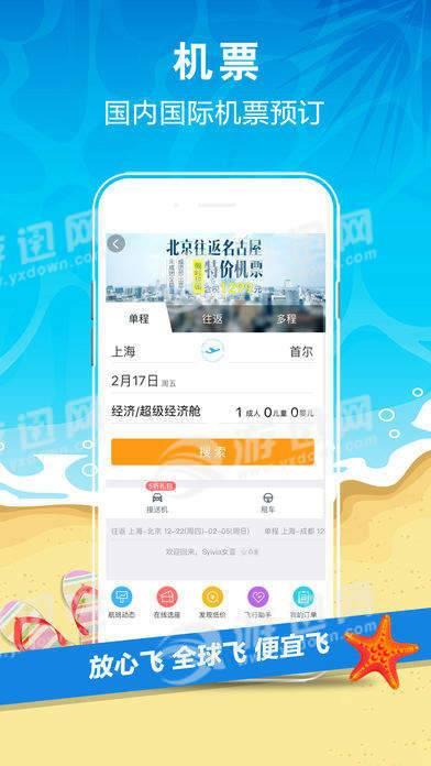 携程旅行app