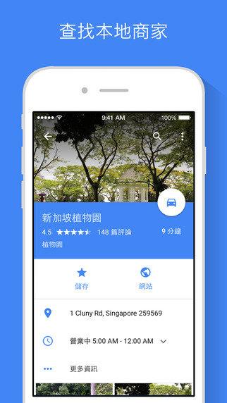 手机谷歌地图app