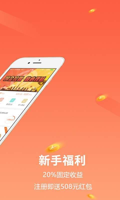 首页 app 生活应用 慧融财富理财  软件截图