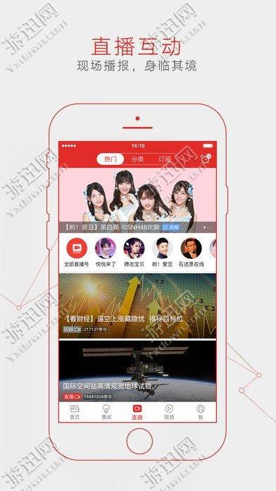 网易新闻手机客户端app