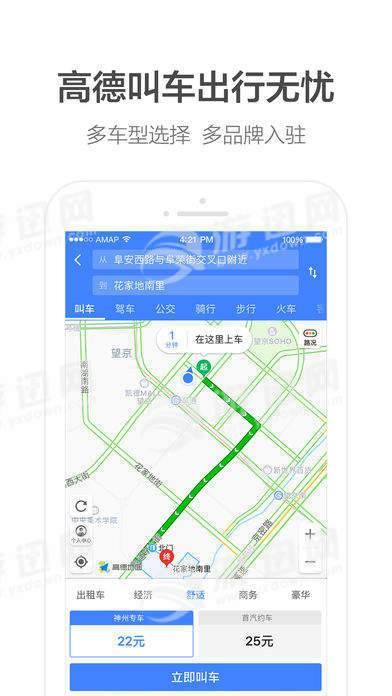 高德地图3D手机版