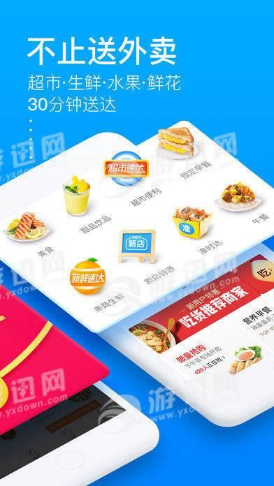 手机饿了么app