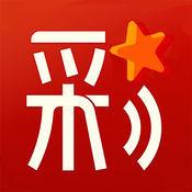 全民中彩票手机版v2.2.5
