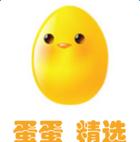 蛋蛋精选助手