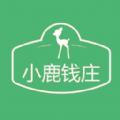 微信小鹿钱庄