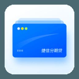 捷信分期贷款