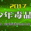 2017年全国青少年禁毒大赛初赛入口app