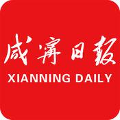 咸宁头条新闻APP