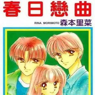春日恋曲漫画