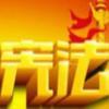 2017江西普法知识竞赛登录入口