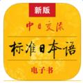 新版中日交流标准日本语破解版