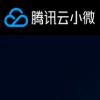 腾讯云小微平台