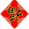 菜鸟裹裹福字图片高清版