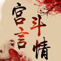 宫斗言情小说