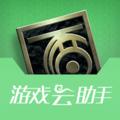 游戏助手 for 新大话西游2