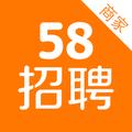 58招聘商家版官方下载