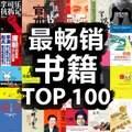 最畅销书籍TOP10