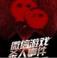 班级微信群杀人小说陈亮
