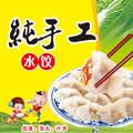 纯手工水饺做法大全-动作游戏排行榜