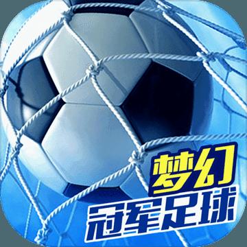 梦幻冠军足球九游版-手机体育游戏排行榜