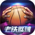 老铁篮球九游版-手机体育游戏排行榜