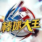 棒球大王-手机体育游戏排行榜