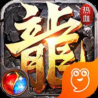 热血战纪九游版 1.3.2 安卓版-手机游戏下载>