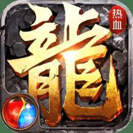 热血战纪手机版 1.3.0 安卓版-手机游戏下载>