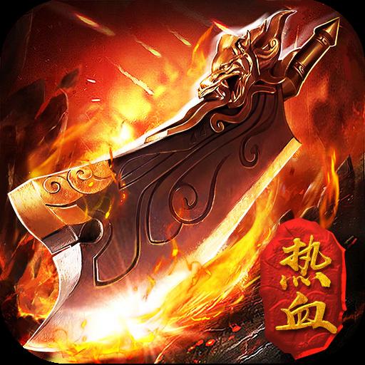热血战纪3975版 1.0.6 安卓版-手机游戏下载>